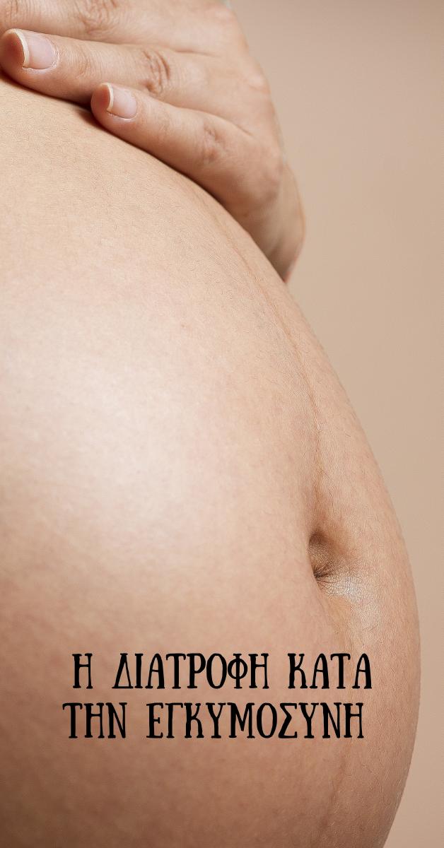 Η Διατροφή κατά την εγκυμοσύνη